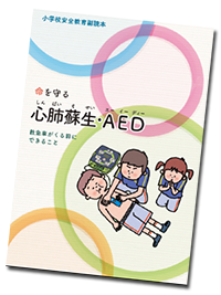 Japanese AED CPR Primer